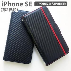 iPhone SE 第2世代  iPhone8 iPhone7 手帳型 ケース スマホケース 抗菌 カーボン調 ACK-P20-PB|airs