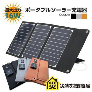 充電器 ソーラー ソーラー充電器 太陽光充電 アイフォン アウトドア  AJ-SOLAR16W|airs