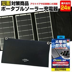 ポータブルソーラー充電器 太陽光充電 最大出力24W USBポート3ヶ付き smart IC搭載 自動判別 緊急 充電器|airs