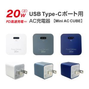 USB-Type Cポート PD20W コンセントAC充電器 タイプCポート付ACアダプタ PD急速充電  PSE認証製品 Power Delivery 6ヶ月保証 airs