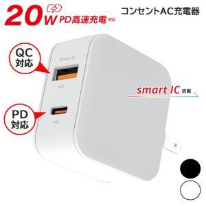 USB-Cポート & USB-Aポート PD20W コンセントAC充電器 USBポート付きACアダプタ タイプCポート付き PD急速充電 スマートIC搭載 PSE認証製品|airs