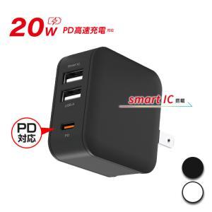 Type-Cポート & Type-A2ポート PD20W コンセントAC充電器 2ポート+Type-Cポート PD急速充電 スマートIC搭載 PSE認証製品|airs