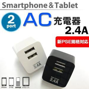 キューブ型 AC充電器 2台同時充電 2.4A USB 2ポート 新PSE規格対応 iPhone スマホ タブレット 充電器 スマートフォン 同時充電|airs