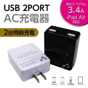 大幅値下げ USB 2ポート コンセント iPhone5s/5c/5,4S iPad iPod スマートフォン タブレット対応キューブ型AC充電器 AKJ-34ASD2|airs