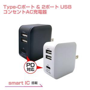 Type-Cポート & 2ポート USBコンセントAC充電器 2ポート+Type-Cポート USBポート付きACアダプタ タイプCポート付き PD急速充電 スマートIC搭載 PSE認証製品|airs