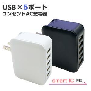 USB5ポート USBコンセントAC充電器 5ポート USBポート付きACアダプタ 家庭用コンセント充電器 スマートIC搭載 PSE認証製品 6ヶ月保証|airs