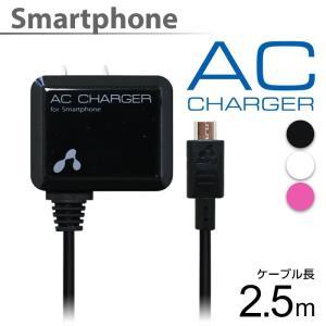 microUSB AC充電器 2.5m スマホ マイクロUSB AC 充電器 スマートフォン コンパクトサイズ 新PSE規格対応 トラッキング防止 ホワイト ブラック ピンク|airs