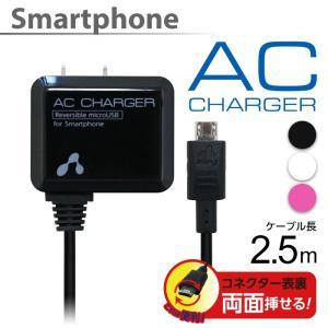 リバーシブル 両挿し microUSB AC充電器 2.5m スマホ マイクロUSB AC 充電器 スマートフォン コンパクトサイズ 新PSE規格対応|airs