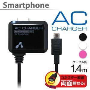 リバーシブル microUSB AC充電器 1.4m スマホ コンセント 充電 両面挿せる マイクロUSBケーブル スマートフォン コンパクト microUSB コンセント 新PSE規格対応|airs