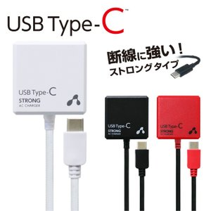 Type-C AC充電器 断線に強い ストロングタイプ 高出力 2.4A リバーシブル コネクター ケーブル長1.5m スマホ 充電 USB タイプC 充電器 スマートフォン|airs