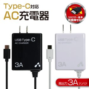 Type-C タイプC 対応 スマホ タブレット AC 充電器 コンセント 1.5m  スマホ/スマートフォン/タブレット/Nexus 5X/Nexus 6P|airs