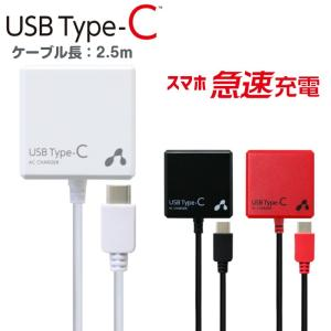 Type-C AC充電器 高出力 2.4A リバーシブル コネクター ケーブル長2.5m スマホ 家庭用 コンセント 充電 USB タイプC スマートフォン PSE規格対応|airs
