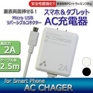 大幅値下げ スマホ タブレット 対応 MicroUSB リバーシブル AC アダプター 充電器 2.5m 新PSE 対応 両面 両挿し コネクター 搭載 家庭用コンセントから|airs