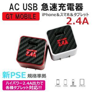 AC充電器 GT-MOBILE ハイパワー USB 充電器ポート コンセント 新PSE規格対応 カーボン調 iPhone iPod スマホ 携帯 対応 充電器 キューブ型 6か月保証|airs