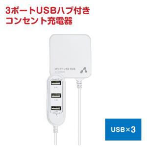 USBポートハブ付きAC充電器 スマートIC搭載 USBポートHUB付き 3ポート USBポート付きコンセント充電器 PSE認証製品|airs