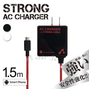 大幅値下げ スマホ AC 充電器 ストロング コンセント 1.5m 新PSE 対応 AC Charger 高耐久性  microUSB/家庭コンセントから充電/スマートフォン|airs