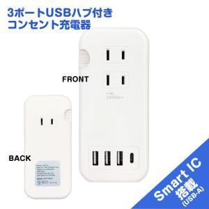スマートIC搭載 Handy AC電源タップ Handy ACアダプタ 延長コード 25cm 急速充電ポート付き USBポート Type-Cポート 3個口 USBタップPSE認証製品|airs