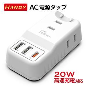 Handy AC電源タップ SmartIC搭載  Handy ACアダプタ USB-Type Aポート Type-Cポート ACコンセント PSE認証製品|airs