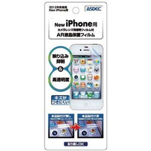 iPhone5s/5c/5 専用サイズAR液晶保護フィルム AR-IPN02