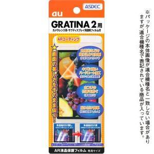 AR液晶保護フィルム 携帯電話  au GRATINA2 KYY10 専用液晶保護フィルム AR-KYY10