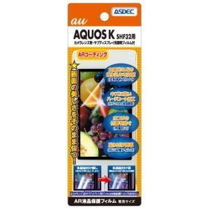 au AQUOS K SHF32 専用 AR液晶保護フィルム【AR-SHF32】