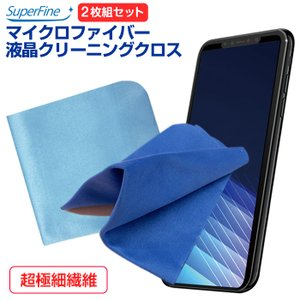2枚セット SuperFine マイクロファイバー 液晶クリーニングクロスほこり・指紋・皮脂汚れ 拭き取り iPhone、カメラ、精密機器、ミラー|airs