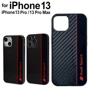 iPhone スマホケース 背面ケース iPhone13 iPhone13Pro iPhone13ProMaxケース Audi・公式ライセンス品 リアルカーボン ハードケース アウディ  送料無料|airs