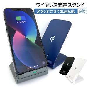 スタンドさせて急速充電 Qi規格認定品 急速充電 ワイヤレス充電スタンド iPhone11 iPhoneXR iPhoneXS iPhoneSE第2世代  置くだけ充電 立てて充電 充電器 airs