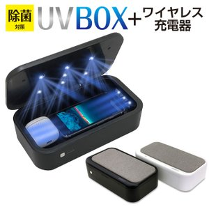 ワイヤレス充電器 iPhone 急速充電 除菌 UV除菌 充電 ウィルス予防 AWJ-UVB1 airs