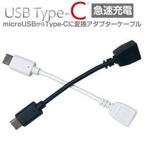 急速充電 変換ケーブル 5cm microUSB 変換 TypeC MicroUSB マイクロUSB 変換アダプター 充電 ケーブル タイプC 6ヶ月保証 メール便送料無料|airs