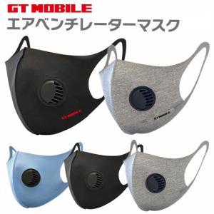 GT-MOBILE 冷感エアベンチレーターマスク 冷感マスク アイスシルク採用 着け心地さらり 換気口付き 風邪 花粉 ほこり 水洗いOK ブラック ブルー|airs