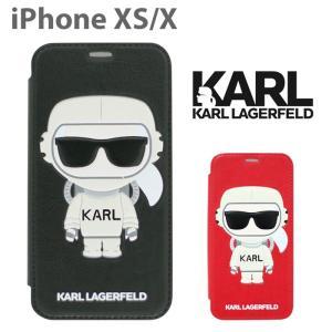 カール・ラガーフェルド iPhoneXS iPhoneX 手帳型ケース 公式ライセンス品 PUレザー アイフォンケース 宇宙飛行士 ブランド KARLLAGERFELD|airs