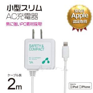 iPhone7 iPhone7 Plus iPhone6s/6 iPhone6s Plus/6 Plus iPhone5s/5c/5 iPod touch/nano AC 充電器 2m 小型 アップル MFi認定 アイフォン 【送料無料】