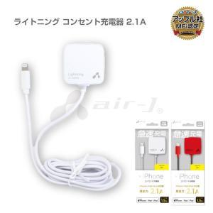 Apple認証 ライトニングコンセント充電器 AC充電器 Lightningケーブル iPhone iPad iPod 高出力 2.1A Lightningコネクタ対応 ライトニングケーブル airs