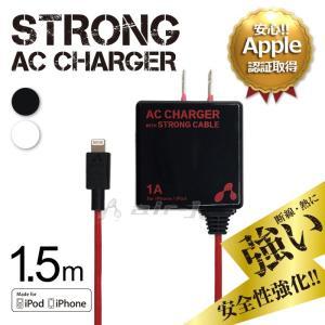 MFI認証 Apple認証・AC充電器iPhone8 /8P...