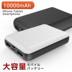 大容量 コンパクトモバイルバッテリー 10000mAh iPhone 充電器 スマートフォン タブレット LEDデジタル カードサイズ 災害 震災 パワフル 防災 airs
