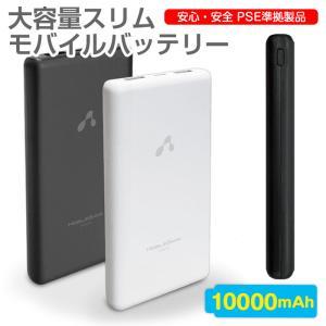 ハイパワー 大容量 薄型 スリムモバイルバッテリー 充電器 10000mAh 2.4A 災害 震災 防災 コンパクト パワフル 超軽量 3台同時充電 リチウムポリマーバッテリー|airs