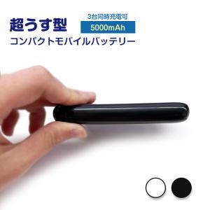 超うす型 スリムモバイルバッテリー 5000mAh iPhone スマートフォン タブレット 2.4A Type-C USB-A リチウムポリマーバッテリー ケーブル付属 充電器|airs