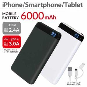 モバイルバッテリー 6000mA iPhone スマートフォン タブレット LEDデジタル残量表示 Type-C microUSB ケーブル付属 リチウム 充電器 ゆうパケット送料無料 airs