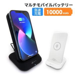 急速充電対応 マルチモバイルバッテリー 10000mAh モバイルバッテリー 1台3役 QuickCharge3.0 PowerDelivery ワイヤレスモバイルバッテリー airs