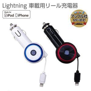 Apple認証 カーチャージャー iPhone 充電 リール式 車載 シガーソケット アイフォン 充電器 MFi認証 Lightningケーブル ライトニング 送料無料 airs