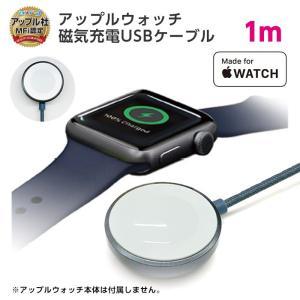 Apple Watch磁気充電ケーブル 1m アップルウォッチ充電ケーブル 磁気充電ドック 高耐久 ...