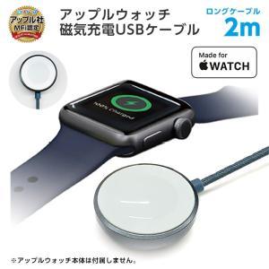 Apple Watch磁気充電ケーブル 2m アップルウォッチ充電ケーブル 磁気充電ドック 高耐久 ...