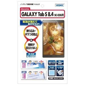 docomo GALAXY Tab 8.4 SC-03G専用AR液晶保護フィルムNGB-SC03G
