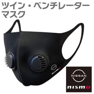 nismo 日産 ニスモオリジナル ツイン・エアベンチレーターマスク マスク アイスシルク採用 着け心地さらり 換気口付き 風邪 花粉 ほこり 水洗いOK ブラック|airs