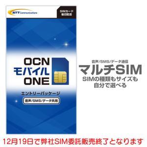 OCNモバイルONE 音声 SMS データ共用SIMカード マルチカード   格安シム シムフリー ...