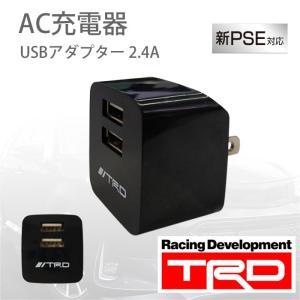 送料無料 2.4A 高出力 ACアダプター 充電器 iPho...