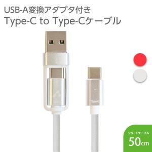 大幅値下げ!USB-A 変換アダプタ付 Type-C to Type-Cケーブル 50cm スマホ タブレット 1本で2通り タイプC ケーブル 充電ケーブル 2.1A メール便送料無料|airs