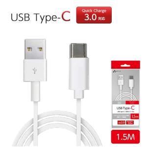USB Type-C ケーブル 1.5m シンプル QuickCharge3.0 スマホ タブレット 充電 同期 USB2.0ケーブル クイックチャージ3.0対応 タイプC airs