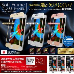 iPhone7 Plus 専用 ソフトフレーム ガラスパネル 7H アイフォン7 プラス ゴールド ローズゴールド ホワイト